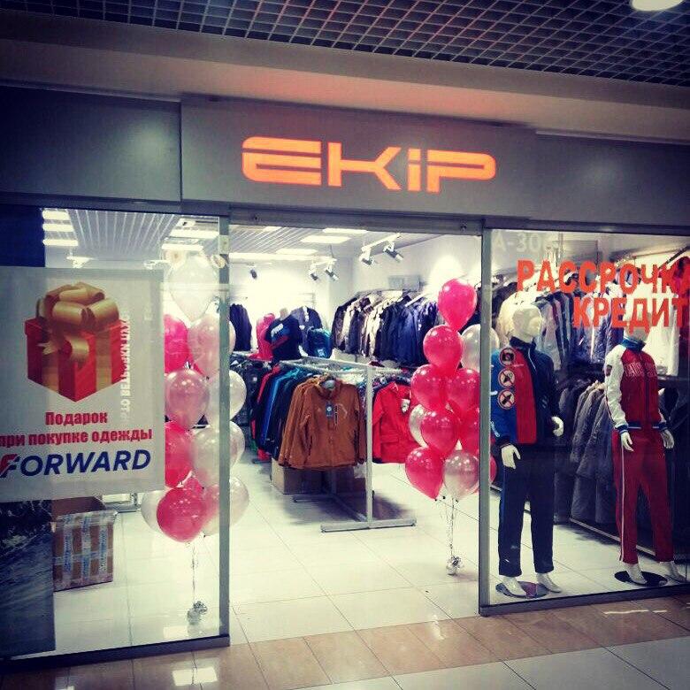 Екатеринбург Магазины Одежды